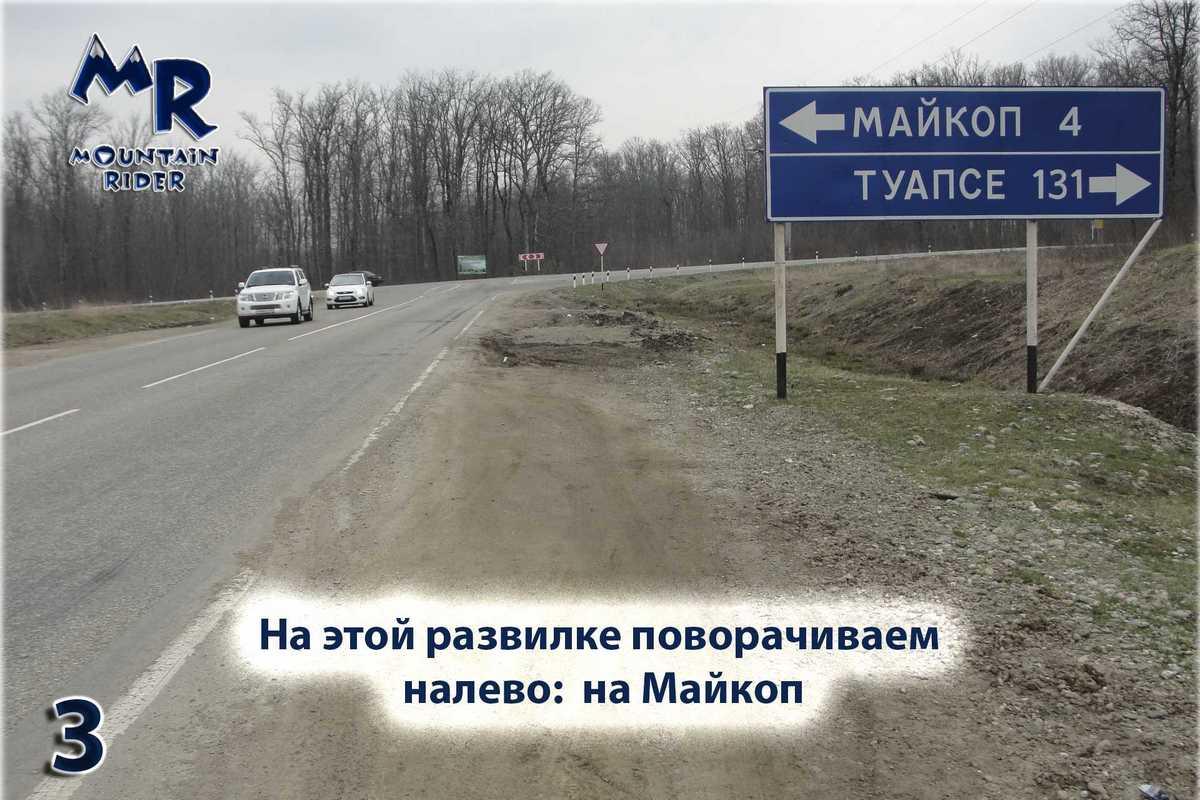 Проезд в гостиницу Mountain Rider - Даховская